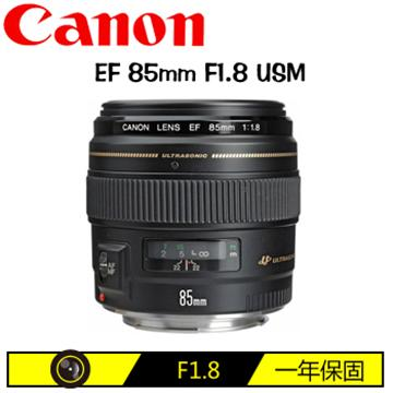Canon EF 85mm F1.8 USM 單眼鏡頭((平輸))