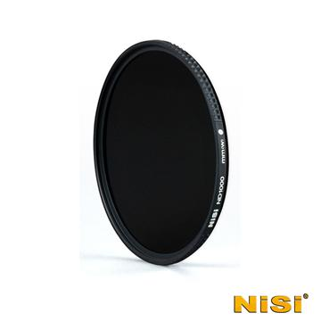 NISI ND1000 防水防刮 中灰減光鏡(67MM)