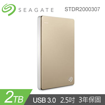 【2TB】Seagate 2.5吋 行動硬碟BackupPlusSlim(STDR2000307)