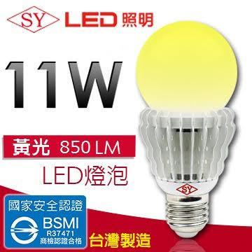 SY CNS認證超廣角 LED 11W 燈泡-黃光(SY356F)
