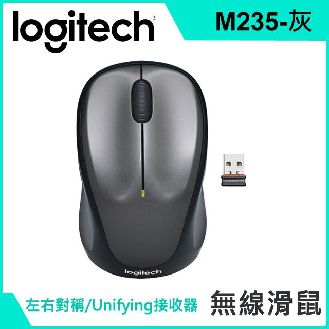 羅技M235無線滑鼠-灰