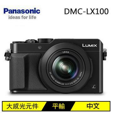 PANASONIC DMC- LX100 4K錄影 類單眼相機-黑(DMC-LX100 (中文平輸))