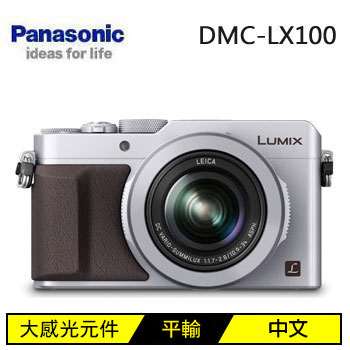 Panasonic LX100 類單眼相機-銀(DMC-LX100 (中文平輸))