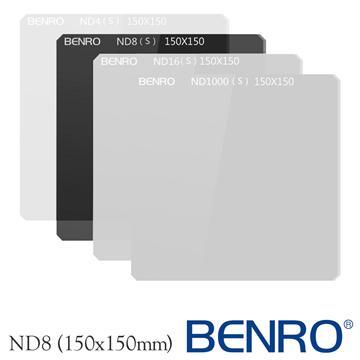 BENRO SD ND8 Soft WMC 方型玻璃減光鏡(減三格-150x150mm)
