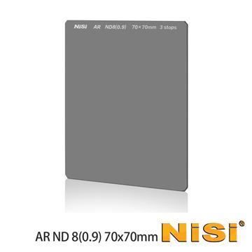 NISI 耐司 方型減光鏡-減3格 70x70mm(AR ND8(0.9))