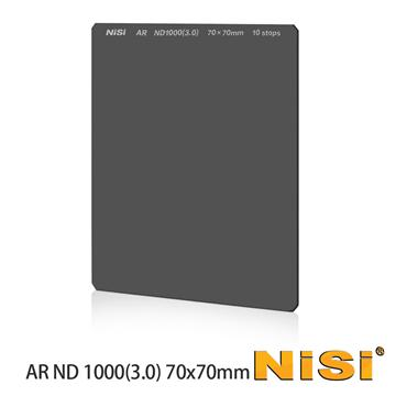 NISI 耐司 方型減光鏡-減10格 70x70mm(AR ND1000(3.0))