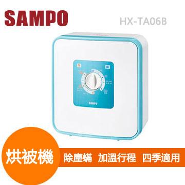 聲寶烘被機(HX-TA06B)