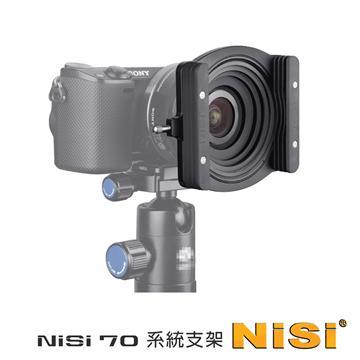 NISI 耐司 70系統 濾鏡支架 M1微單(附CPL62mm+58-62轉接環)