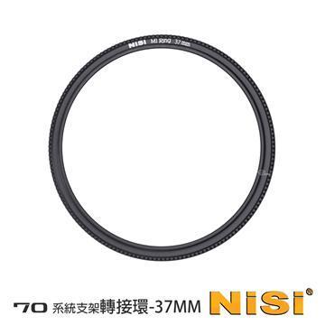 NISI 耐司 70系統 濾鏡支架轉接環(37-58mm)