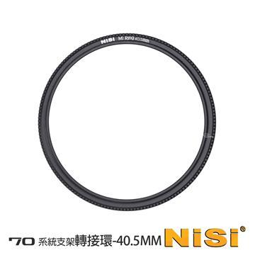 NISI 耐司 70系統 濾鏡支架轉接環(40.5-62mm)