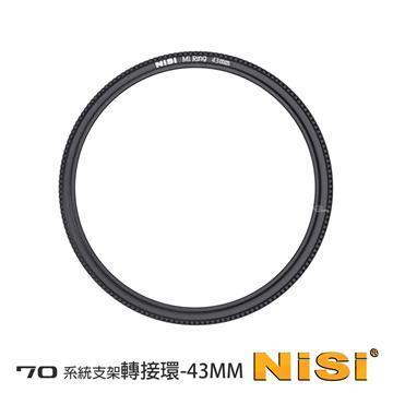 NISI 耐司 70系統 濾鏡支架轉接環(43-58mm)