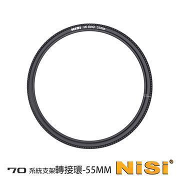 NISI 耐司 70系統 濾鏡支架轉接環(55-58mm)