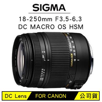 SIGMA 18-250mm F3.5-6.3 DC MACRO OS HSM((公司貨) FOR CANON)