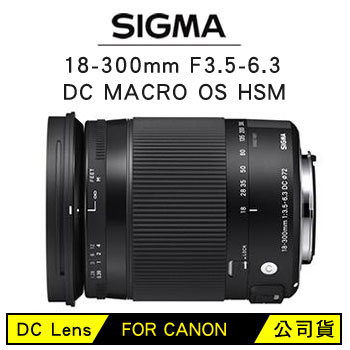 SIGMA 18-300mm F3.5-6.3 DC MACRO OS HSM 單眼相機鏡頭((公司貨) FOR CANON)