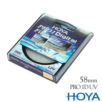 HOYA PRO 1D 58mm UV 鏡(58mm)