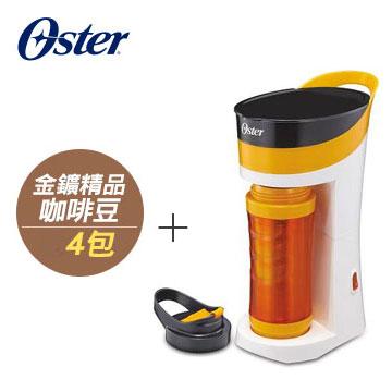 金& 37979;精品咖咖豆+OSTER 隨行杯咖啡機 BVSTMYB-OR