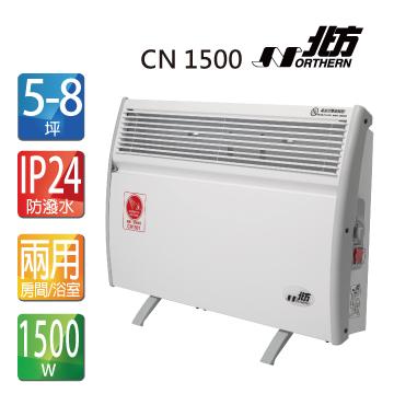 北方第二代對流式電暖器(房間、浴室兩用)(CN1500)
