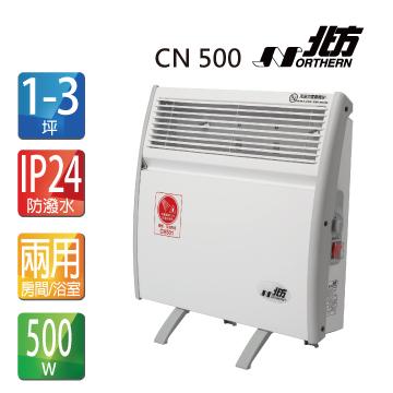 北方第二代對流式電暖器(房間、浴室兩用)(CN500)