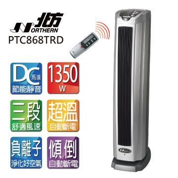 北方直立式陶瓷遙控電暖器 PTC868TRD