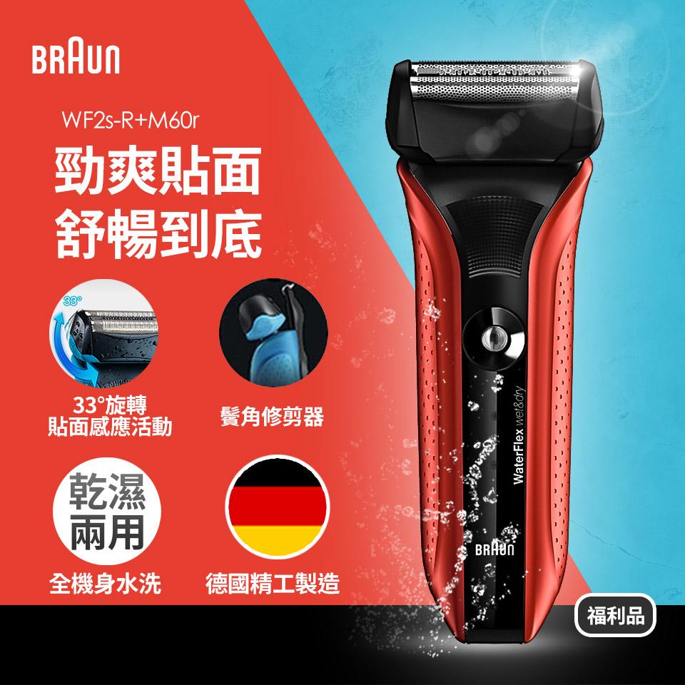 德國百靈水感電鬍刀Red Wet&Dry(WF2s)