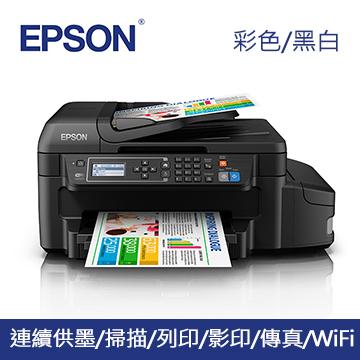 【展示福利品】EPSON L655高速連續供墨複合機