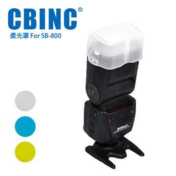 CBINC 柔光罩 For Nikon SB-800 閃燈-藍(For Nikon SB-800)