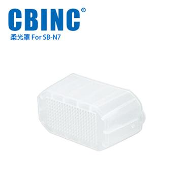 CBINC 柔光罩 For Nikon SB-N7 閃燈-白(For Nikon SB-N7)