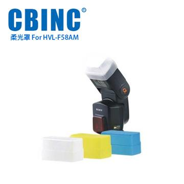CBINC 柔光罩 For SONY HVL-F58AM 閃燈-黃(For SONY HVL-F58AM)