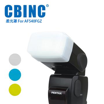 CBINC 柔光罩 For PENTAX AF540FGZ 閃燈-黃(For PENTAX AF540FGZ)