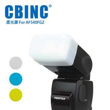 CBINC 柔光罩 For PENTAX AF540FGZ 閃燈-藍(For PENTAX AF540FGZ)