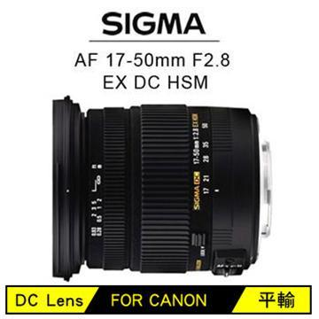 SIGMA 17-50mm/F2.8 EX DC OS HSM((平輸) FOR CANON)