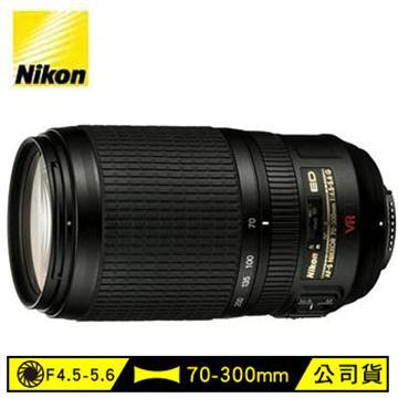 NIKON AF-S 70-300mm F4.5-5.6G IF-ED VR((公司货))