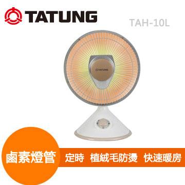 大同10吋鹵素電暖器(TAH-10L)