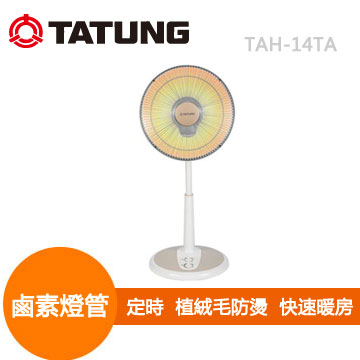 大同 14吋鹵素電暖器(TAH-14TA)