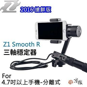 智雲 2016手機錄影拍攝 分離式三軸穩定器(Z1 Smooth R)