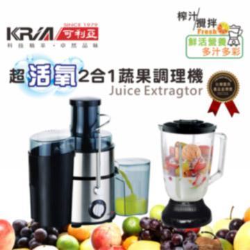 【KRIA可利亞】超活氧二合一蔬果調理機(GS-312)
