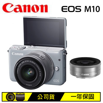 Canon EOS M10微單眼相機(定焦雙鏡組)-灰 EOSM10灰 15-45+22