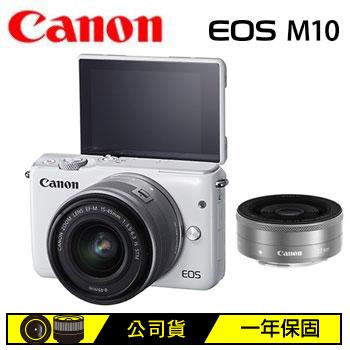 Canon EOS M10微單眼相機(定焦雙鏡組)-白(EOSM10白 15-45+22)