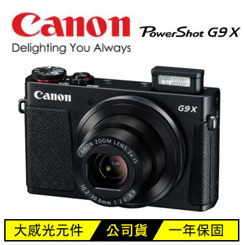 【福利品】Canon PowerShot G9X類單眼數位相機-黑