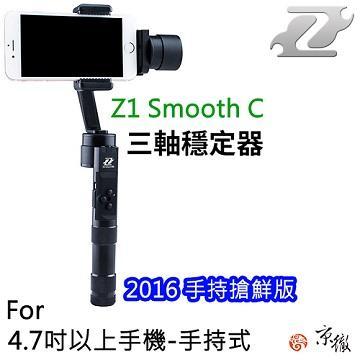 智雲2016手機錄影拍攝 手持式三軸穩定器(Z1 Smooth C)