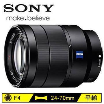 SONY E 24-70mm F4 ZA 蔡司鏡頭((平輸))
