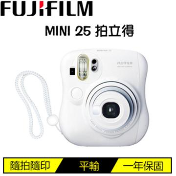 FUJIFILM INSTAX MINI 25 拍立得相機-白(富士(平輸))