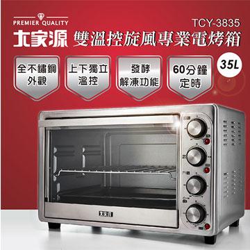 大家源35L雙溫控旋風專業電烤箱(TCY-3835)