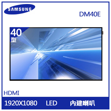 【40型】Samsung SMART Signage D-LED顯示器(DM40E)