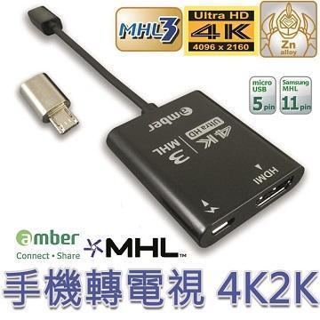 amber MHL3 4K手機轉電視轉換線材(MHL-008H)