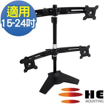 HE 15-24吋桌上型四螢幕旋臂式支架(H744TS)