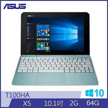 ASUS T100HA Z8500 64G 四核變形平板筆電(T100HA-0243DZ8500藍) | 快3網路商城~燦坤實體守護