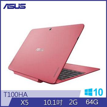 ASUS T100HA Z8500 64G 四核變形平板筆電