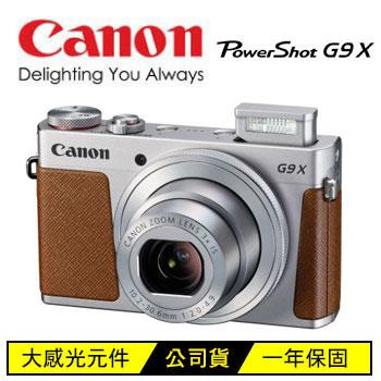 【福利品】Canon PowerShot G9X類單眼數位相機-銀