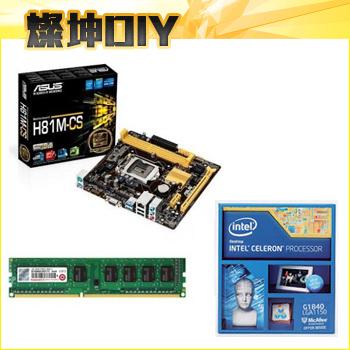 Intel Celeron G1840 入門款升級套件組()